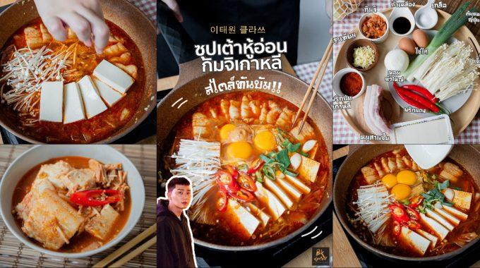 [วิธีทำ] ซุปเต้าหู้อ่อนกิมจิ สไตล์ทันบัม จากซีรี่ย์ Itaewon Class