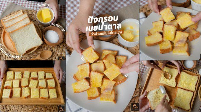 [วิธีทำ] ปังกรอบเนยน้ำตาลราดนมฉ่ำๆ ทำง่ายๆ 3นาทีได้กินเลย