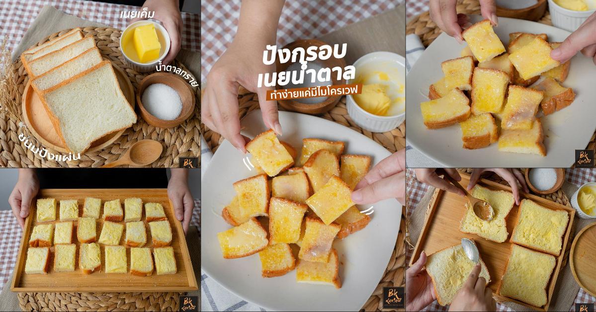 [แจกสูตร] ปังกรอบเนยน้ำตาลราดนมฉ่ำๆ ทำง่ายๆ 3นาทีได้กินเลย