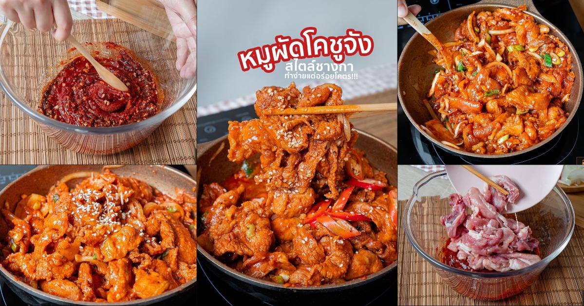 [แจกสูตร] เมนูหมูผัดโคชูจัง กินพร้อมข้าวหรือโซจูคือเด็ด