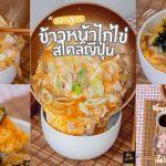 [วิธีทำ] โอยาโกะดง (ข้าวหน้าไก่ไข่ญี่ปุ่น) ทำง่ายโคตร 10 นาทีได้กินเลย