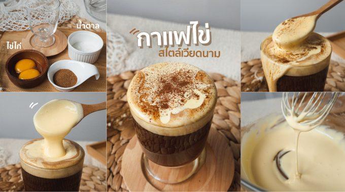 Cover [วิธีทำ] กาแฟไข่สไตล์เวียดนาม หอมนุ่มหวานมัน ทำโคตรง่ายใช้ของสามอย่าง