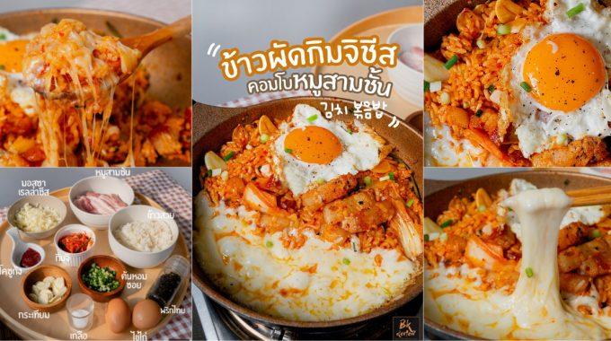 [วิธีทำ] ข้าวผัดกิมจิชีสหมูสามชั้นกระทะร้อน คอมโบที่โคตรลงตัว!!