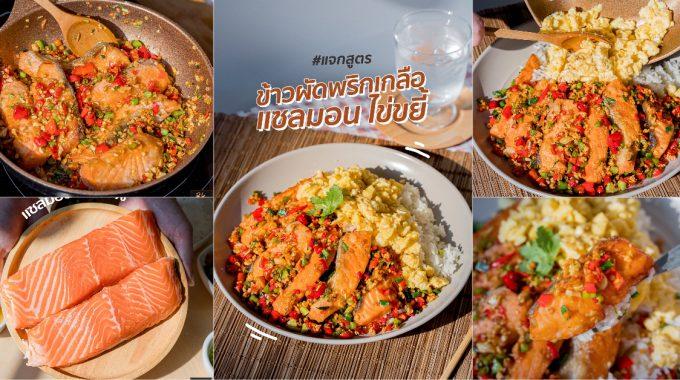 [วิธีทำ] ข้าวผัดพริกเกลือแซลมอนไข่ขยี้ ฉบับย่อ ทำง่าย แต่อร่อยมากก