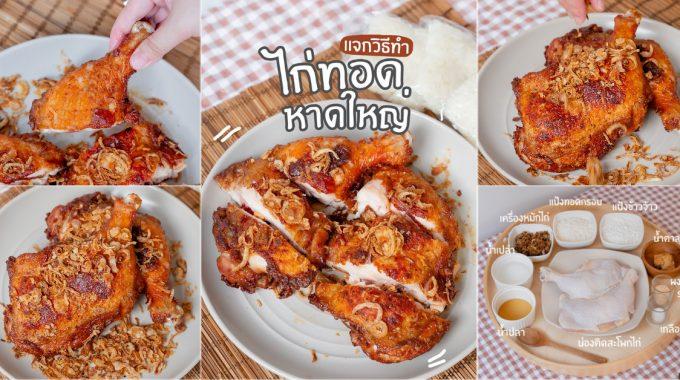 Cover [วิธีทำ] ไก่ทอดหาดใหญ่ สูตรทำง่ายแต่อร่อยมากแม่ หนังกรอบสะดุ้ง