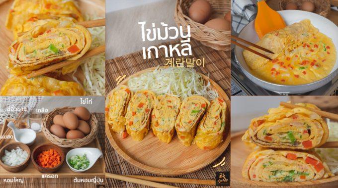 Cover [วิธีทำ] ไข่ม้วนเกาหลีเครื่องแน่น เมนูคู่สายเกา จัดพร้อมข้าวสวยปังมากจ้า