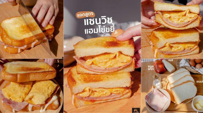 Cover แซนวิชแฮมไข่ขยี้