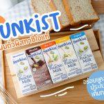 [รีวิว] Sunkist(ซันคิสท์) นมถั่วพิสทาชิโอแท้ อร่อย แคลน้อย ประโยชน์เต็มกล่อง ทานเจปีนี้เรารอดแล้ว