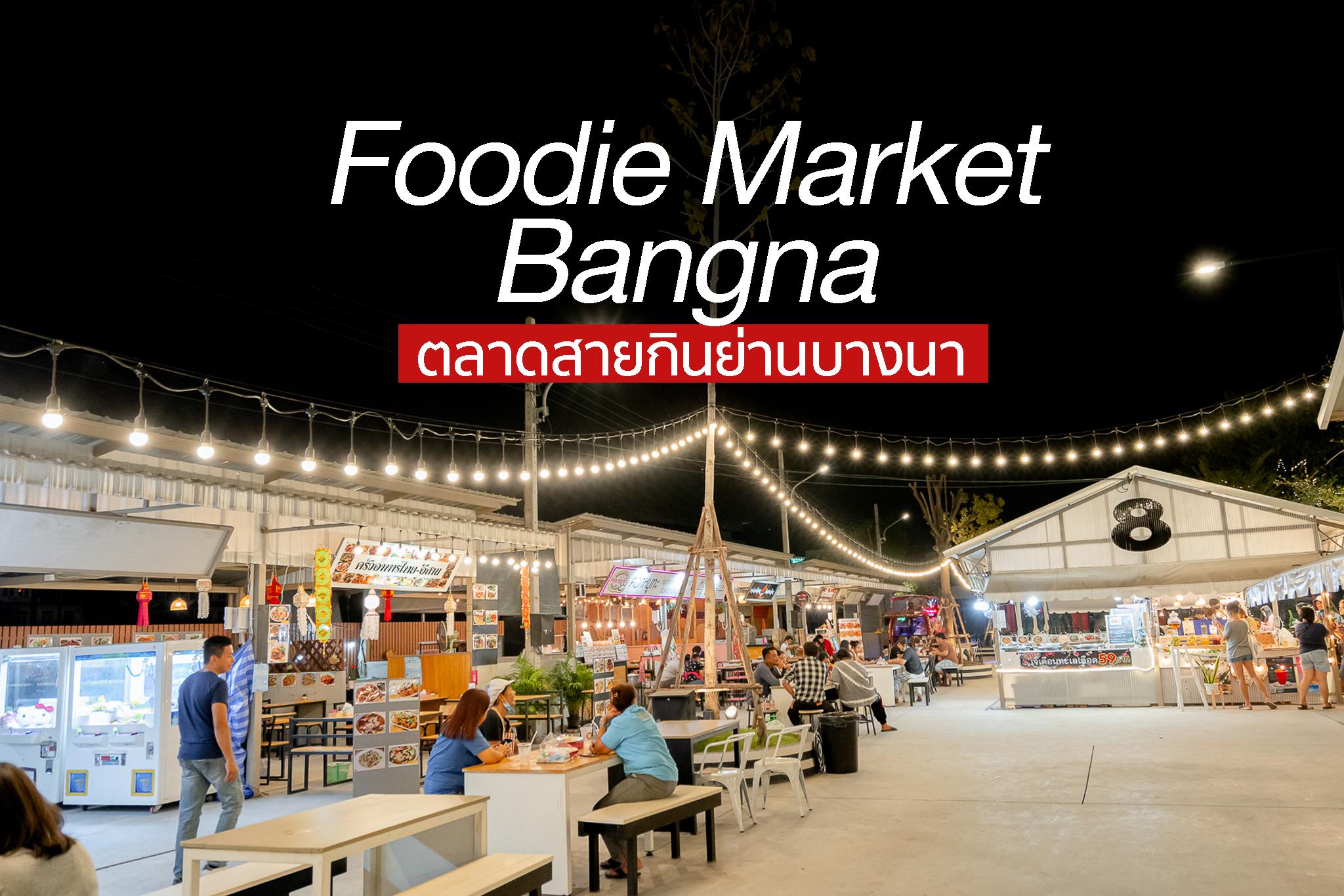 """10 ร้านเด็ดอร่อยลั่น """"Foodie Market Bangna"""" พิกัดรวมของอร่อยย่านบางนา"""