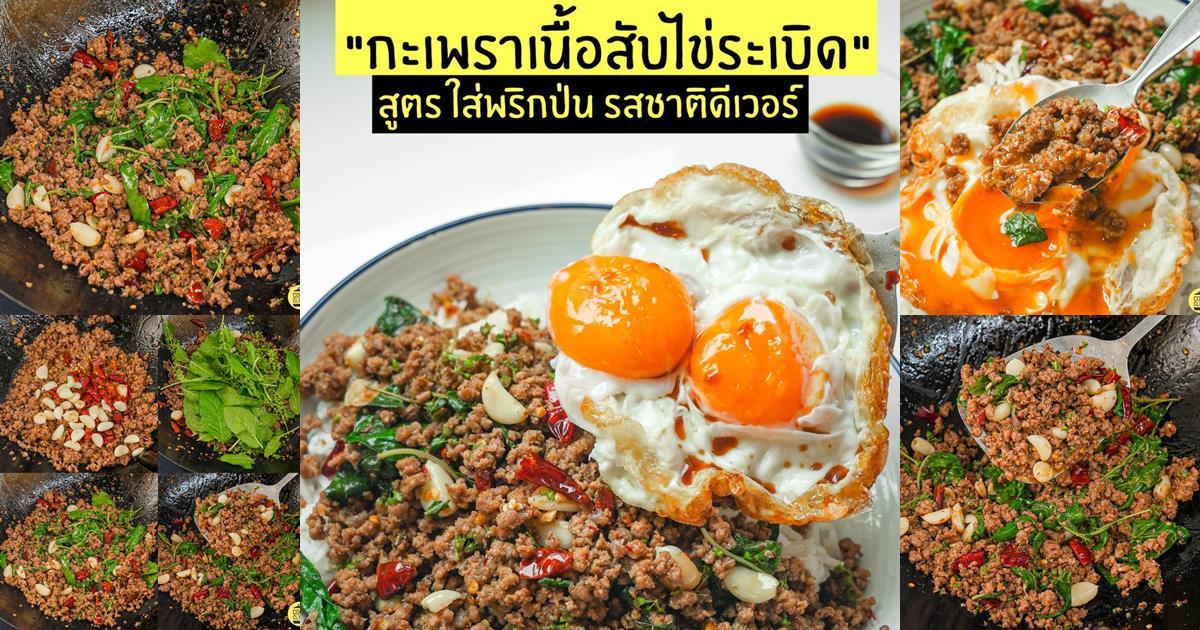 [วิธีทำ] กะเพราเนื้อสับไข่คู่ สูตรใส่พริกป่น – Cook Click
