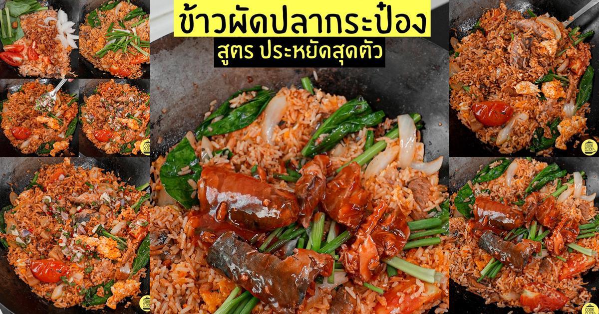 [วิธีทำ] ข้าวผัดปลากระป๋อง สูตรประหยัดสุดตัว – Cook Click
