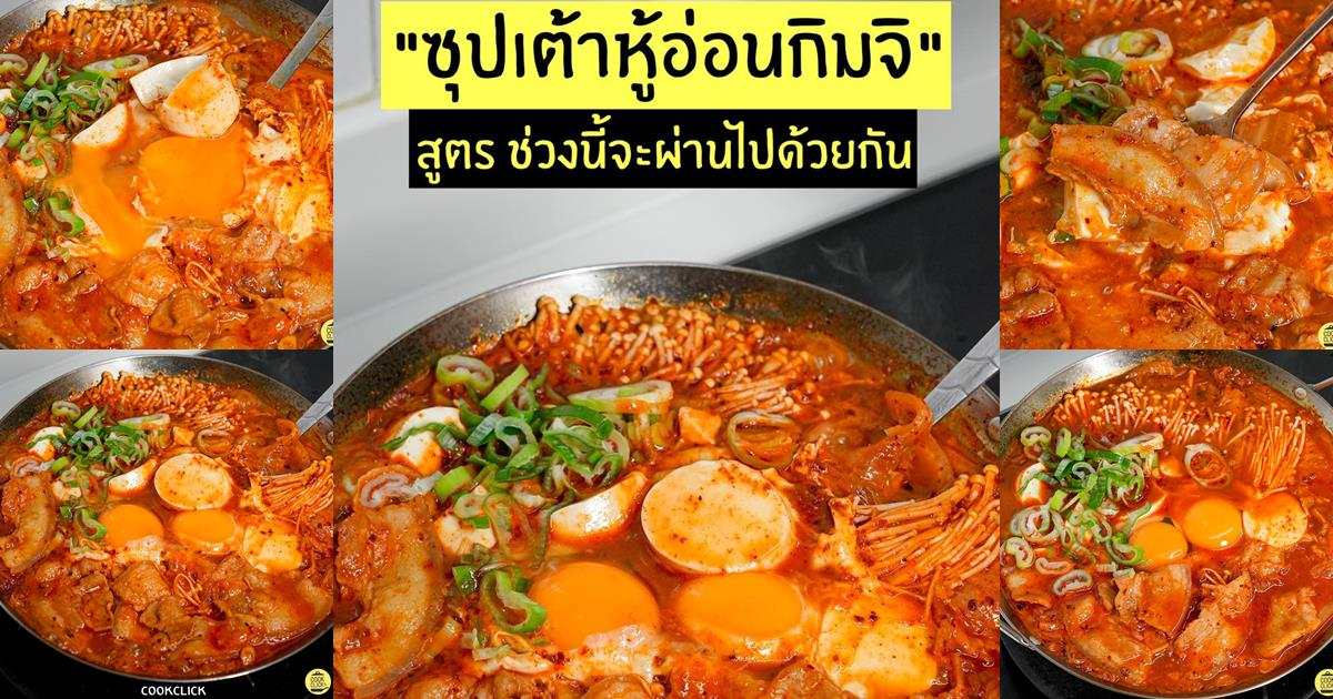 [วิธีทำ] ซุปเต้าหู้อ่อนกิมจิ สูตรคิดถึงเกาหลี – Cook Click