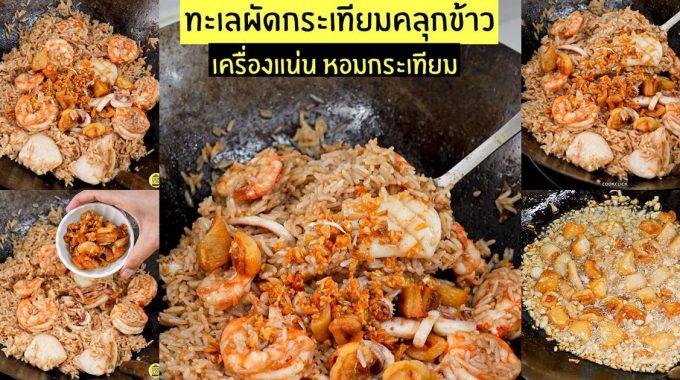 [วิธีทำ] ทะเลผัดกระเทียมคลุกข้าว สูตรหนักข้าวเน้นเครื่อง – Cook Click