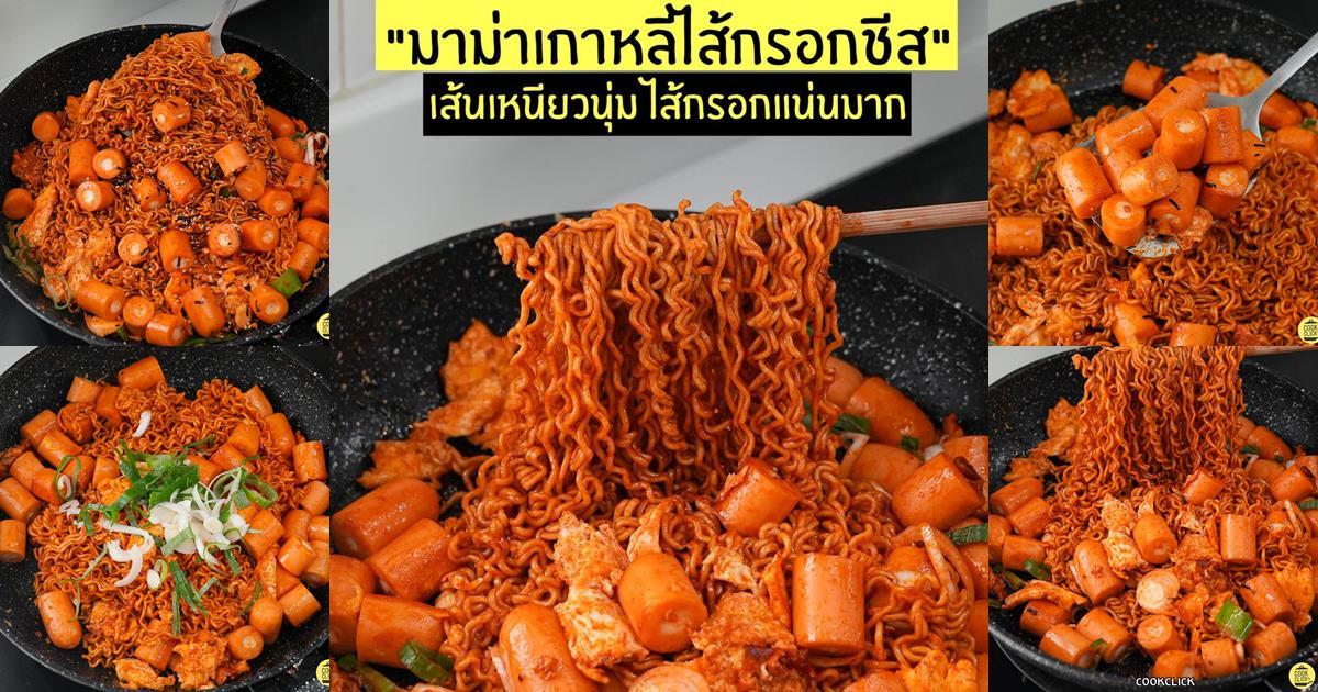 [วิธีทำ] มาม่าเกาหลีไส้กรอกชีส – Cook Click