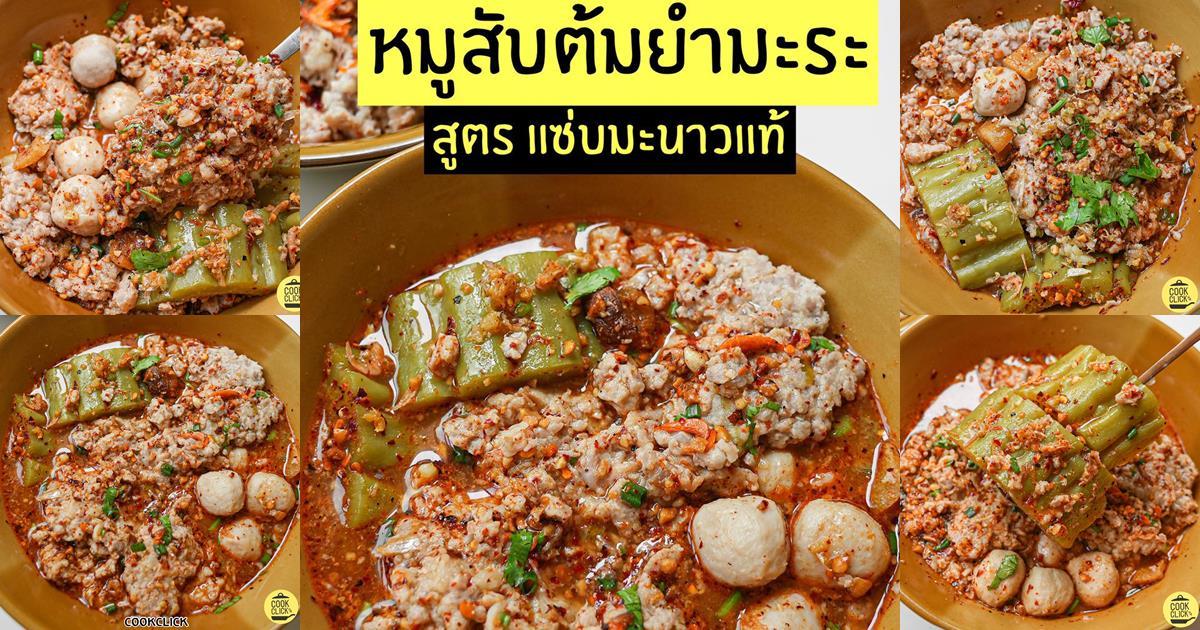 [วิธีทำ] หมูสับต้มยำมะระ สูตรมะนาวแท้ – Cook Click