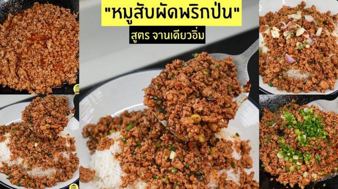 [วิธีทำ] หมูสับผัดพริกป่น สูตรจานเดียวอิ่ม – Cook Click