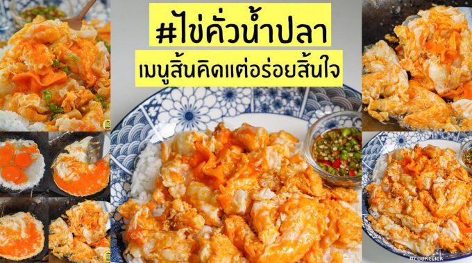 [วิธีทำ] ไข่คั่วน้ำปลา เมนูสิ้นคิดแต่อร่อยสิ้นใจ – Cook Click