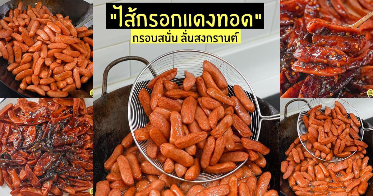 [วิธีทำ] ไส้กรอกแดงทอด พร้อมสูตรน้ำจิ้มคู่บุญ – Cook Click