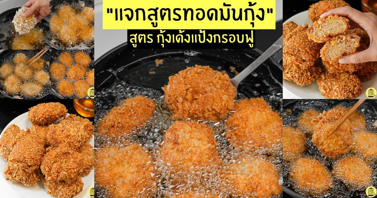 [วิธีทำ] ทอดมันกุ้ง สูตรกุ้งเด้งแป้งกรอบฟู – Cook Click