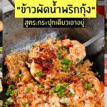 [วิธีทำ] ข้าวผัดน้ำพริกกุ้ง สูตรกระปุกเดียวเอาอยู่ – Cook Click