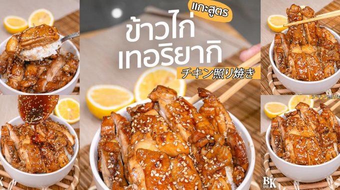 Cover ข้าวไก่เทอริยากิ