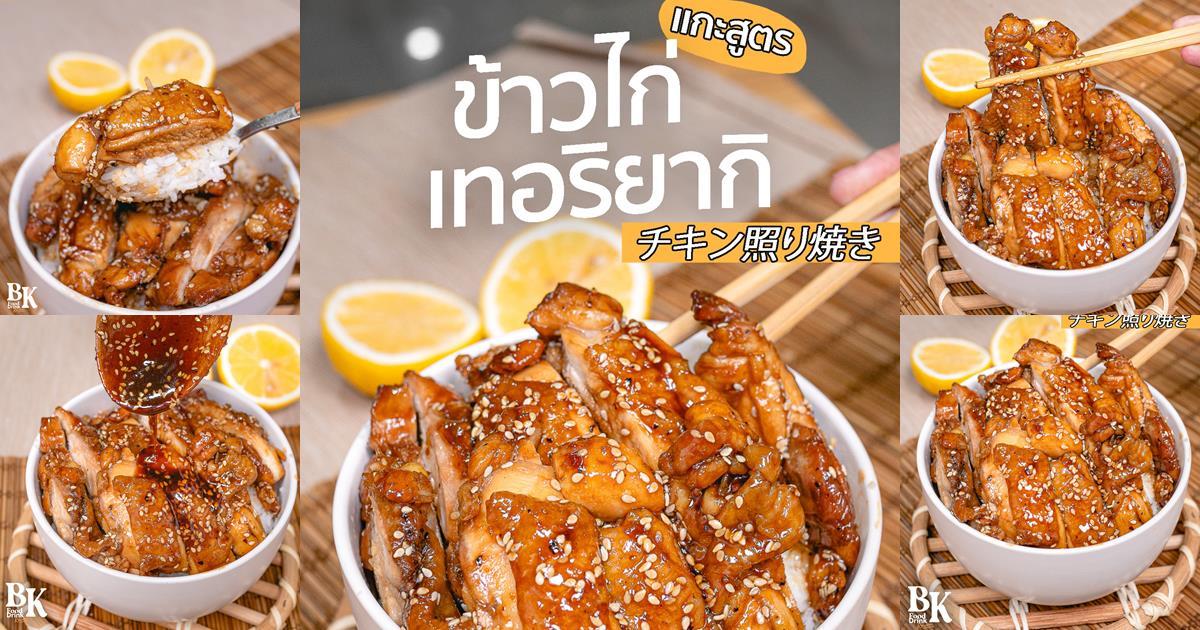 [วิธีทำ] ข้าวไก่เทอริยากิ สูตรคนญี่ปุ่นถามหา – BKreview
