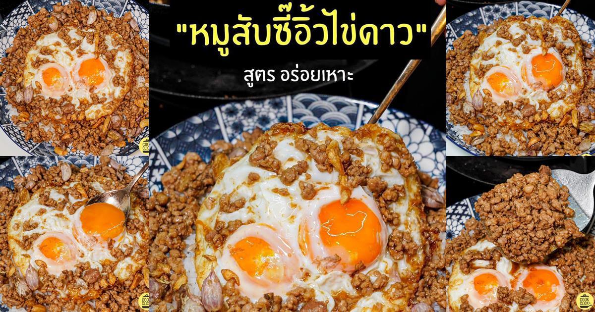 [วิธีทำ] หมูสับซีอิ๊วไข่ดาว สูตรอร่อยเหาะ – Cook Click