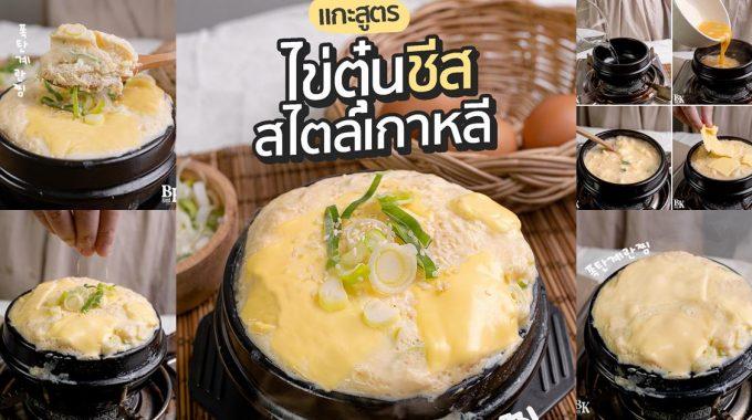 [วิธีทำ] ไข่ตุ๋นชีส สไตล์เกาหลี – BKreview