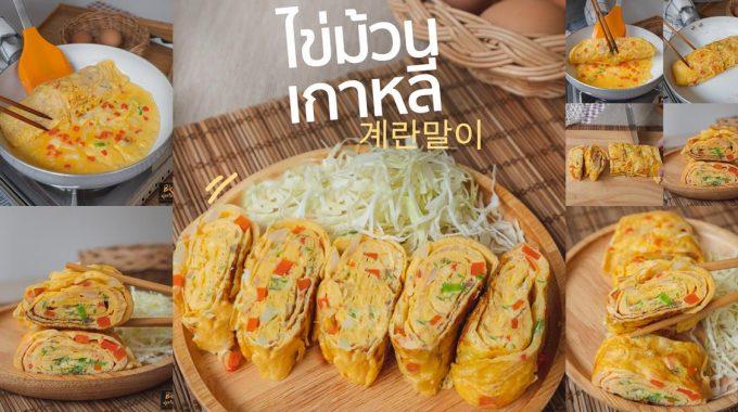 [วิธีทำ] ไข่ม้วนเกาหลี สูตรม้วนแน่นนุ่มใน – BKreview