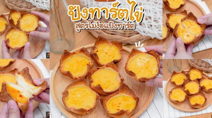 [วิธีทำ] ขนมปังทาร์ตไข่ สูตรไม่ง้อแป้งทาร์ต – BKreview