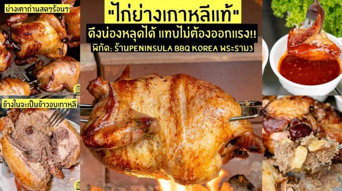 [รีวิว] ไก่ย่างเกาหลีแท้ Peninsula Korean BBQ – Cook Click