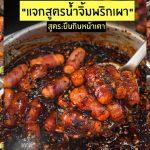 [วิธีทำ] น้ำจิ้มพริกเผา สูตรยืนกินหน้าเตา – Cook Click