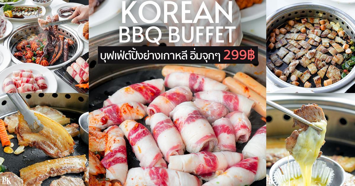 [รีวิว] Itaewon Buffet โคตรบุฟเฟ่ต์ปิ้งย่างเกาหลี อิ่มจุก ๆ 299 – BKreview